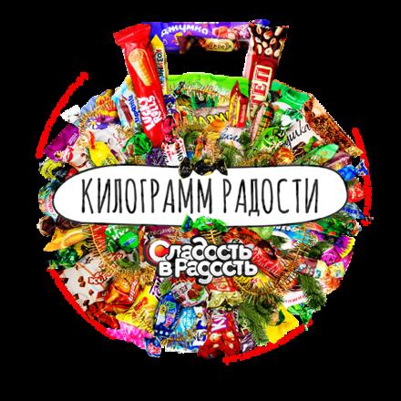 Килограмм Радости (1000г)