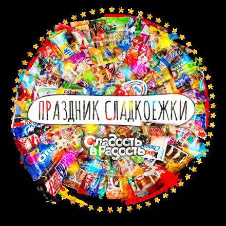 Праздник Сладкоежки (2000г)
