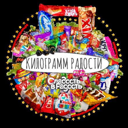 Килограмм Радости (1000 г)