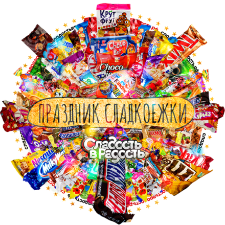 Праздник Сладкоежки (2000 г)